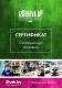 Сертификат на столярные курсы izDereva.by Базовый -