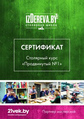 Сертификат на столярные курсы izDereva.by Продвинутый №1