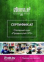 Сертификат на столярные курсы izDereva.by Продвинутый №2 -