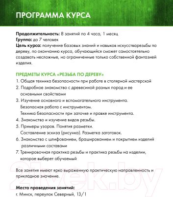 Сертификат на столярные курсы izDereva.by Резьба по дереву