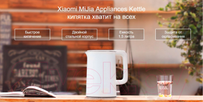 Электрочайник Xiaomi Mi Electric Kettle / SKV4035GL