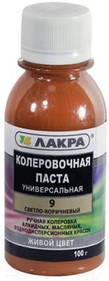Колеровочная паста Лакра №9