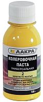 Колеровочная паста Лакра №2 (100г, золотисто-желтый) -