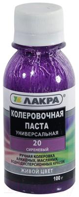 Колеровочная паста Лакра №20