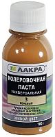 Колеровочная паста Лакра №3 (100г, бежевый) -