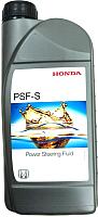 Жидкость гидравлическая Honda PSF-S / 0828499902HE (1л) -