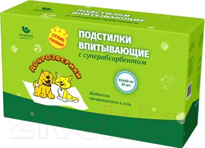Одноразовая пеленка для животных Доброзверики Сухие лапки 60x60 / ДЗ6060С (30шт)