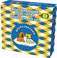 Одноразовая пеленка для животных Доброзверики Classic 60x60 / 264/ПК60 (60шт) -