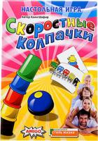 Настольная игра Стиль Жизни Скоростные колпачки / Speed cups -