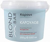 Порошок для осветления волос Kapous Для открытых техник Kapoyage Blond Bar 1713 (250г) -