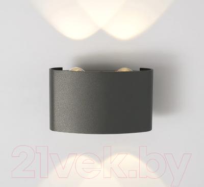 Бра уличное Elektrostandard Twinky Double 1555 Techno LED (серый)