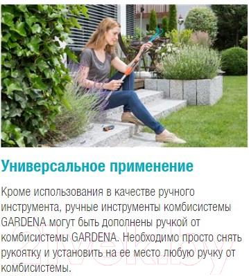 Культиватор садовый Gardena