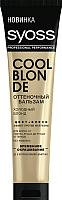 Оттеночный бальзам Syoss Холодный блонд (150мл) -