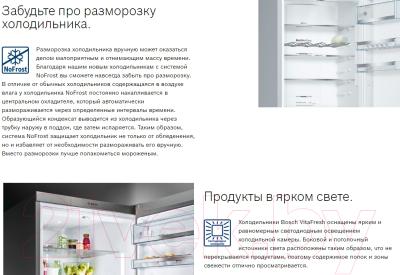 Холодильник с морозильником Bosch KGN39XW33R
