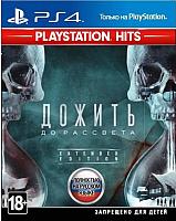 Игра для игровой консоли Sony PlayStation 4 Дожить до рассвета (Хиты PlayStation) -