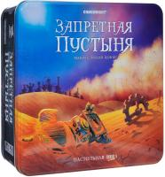 Настольная игра Стиль Жизни Запретная пустыня / Forbidden Desert -