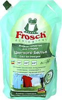 Гель для стирки Frosch Колор (2л) -