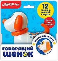 Интерактивная игрушка Азбукварик Говорящий щенок / AZ-2240 -