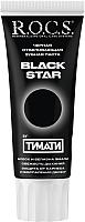 Зубная паста R.O.C.S. Black Star Черная отбеливающая (74мл) -