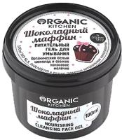 Гель для умывания Organic Kitchen Шоколадный маффин (100мл ) -