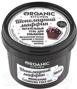 Гель для умывания Organic Kitchen Шоколадный маффин (100мл )