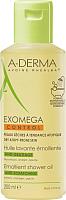 Масло для душа A-Derma Экзомега контроль для детей и взролых (200мл) -