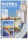 Пленка для ламинирования No Brand 216x303 80мик / PLP10323 (100шт) -