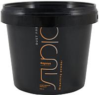 Порошок для осветления волос Kapous Dust Free Studio обесцвечивающий (500г) -