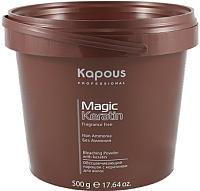 Порошок для осветления волос Kapous Non Ammonia с кератином (500г) -