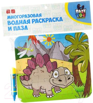 Раскраска Bondibon Водная раскраска-пазл. Стегозавр / BB2354