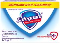 Мыло твердое Safeguard Классическое ослепительно белое (5x70г) -