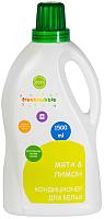 Ополаскиватель для белья Freshbubble Мята и лимон (1.5л) -