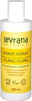Гель для душа Levrana Иланг-иланг (250мл) -