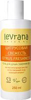 Гель для душа Levrana Цитрусовая свежесть (250мл) -
