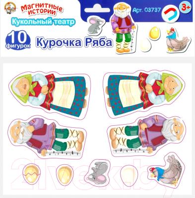 Набор фигурок для кукольного театра Десятое королевство Магниты. Курочка Ряба / 03737