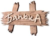 Табличка для бани Банные Штучки Банька / 32312 -