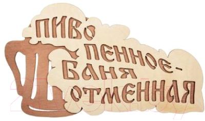 Табличка для бани Банные Штучки Пиво пенное-баня отменная / 32324