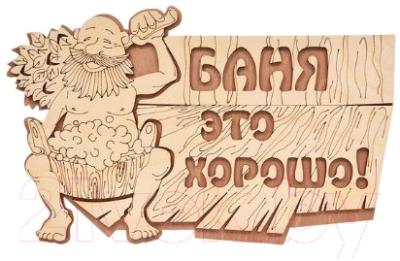 Табличка для бани Банные Штучки Баня это хорошо! / 32328