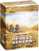 Настольная игра Лавка Игр Покорение Марса. Проект Венера / ТМ03 -