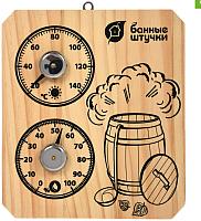 Термогигрометр для бани Банные Штучки 18045 -
