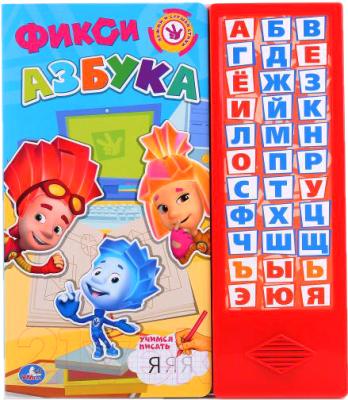 Развивающая игра Умка Фиксики. Фикси-азбука / 9785506006619