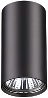Точечный светильник Novotech Pipe 370420 -