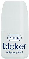 Антиперспирант шариковый Ziaja Blocker (60мл) -