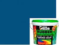 Краска Super Decor Резиновая №07 Балтика (3кг) -
