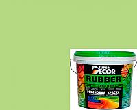 Краска Super Decor Резиновая №20 Фисташка (1кг) -