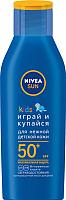 Лосьон солнцезащитный Nivea Sun Kids играй и купайся SPF50 (100мл) -