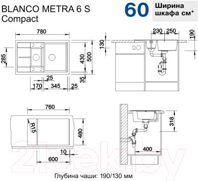 Мойка кухонная Blanco Metra 6 S Compact / 513469