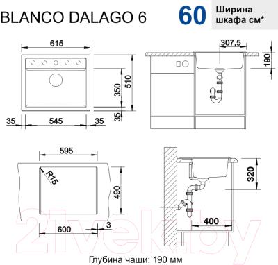Мойка кухонная Blanco Dalago 6 / 514199
