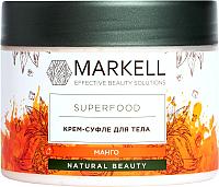 Крем для тела Markell Superfood манго (300мл) -