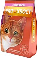 Корм для кошек ProХвост С кроликом (10кг) -